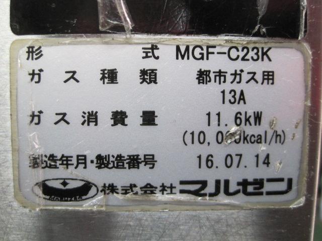 【マルゼン】【業務用】【中古】 ガスフライヤー MGF-C23K 都市ガス