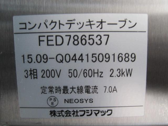 出精値下!70.0万→60.0万!【フジマック】【業務用】【中古】 デッキオーブン&ホイロ FED786537・FEP787012 三相200V・単相100V