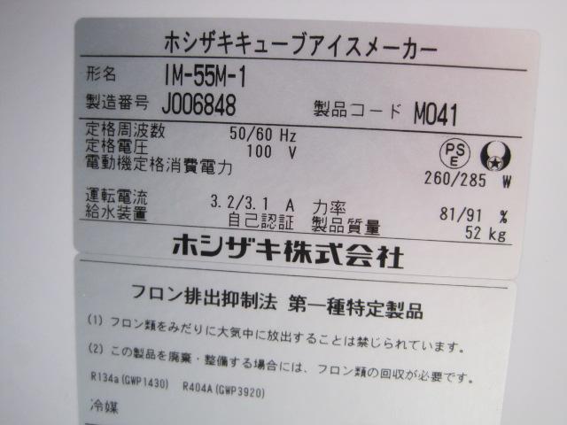 【ホシザキ】【業務用】【中古】 製氷機 IM-55M-1 55� 単相100V