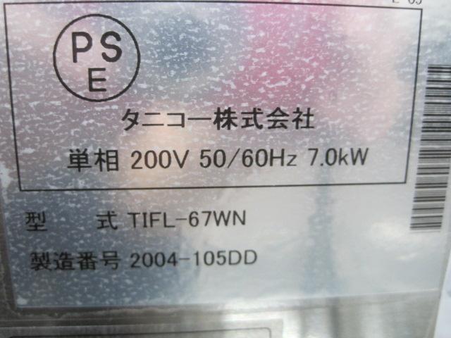 【タニコー】【業務用】【未使用新古品】 IHフライヤー TIFL-67WN* 単相200V