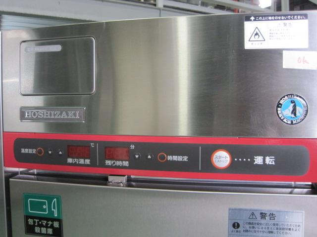【ホシザキ】【業務用】【中古】 包丁マナ板殺菌庫 HSB-4SA-H* 単相100V