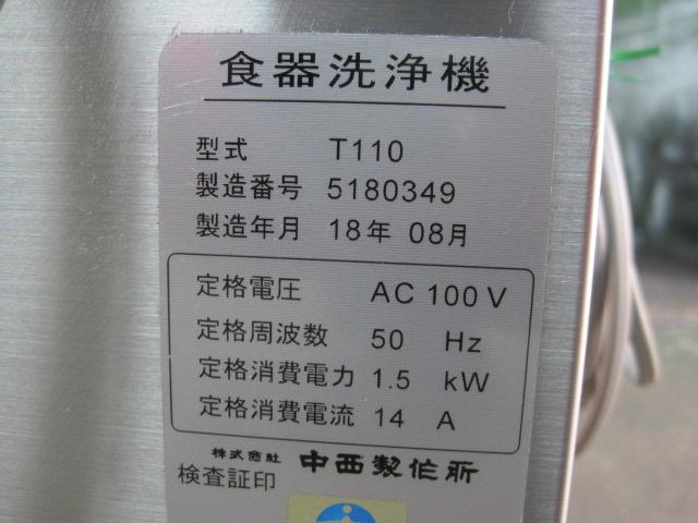 【中西製作所】【業務用】【中古】 食器洗浄機 T110◎ 単相100V ※50Hz専用