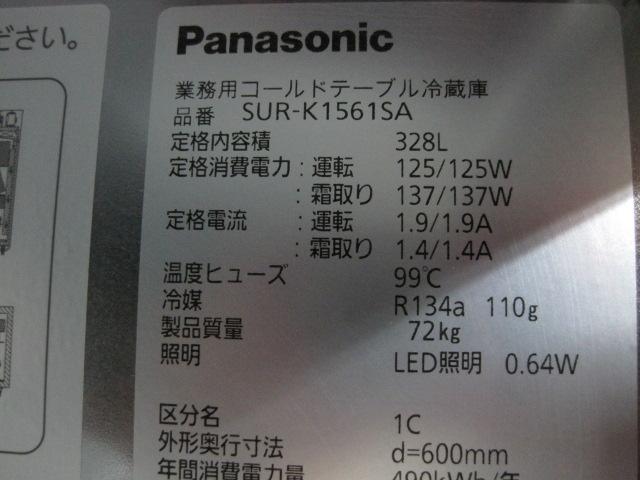 【パナソニック】【業務用】【中古】 冷蔵コールドテーブル SUR-K1561SA 単相100V ※センターピラーなし