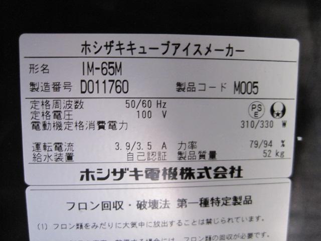 【ホシザキ】【業務用】【中古】 製氷機 IM-65M 65� 単相100V