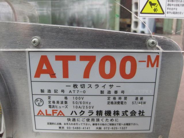 【ハクラ精機】【業務用】【中古】 パンスライサー AT700M◎ 単相100V
