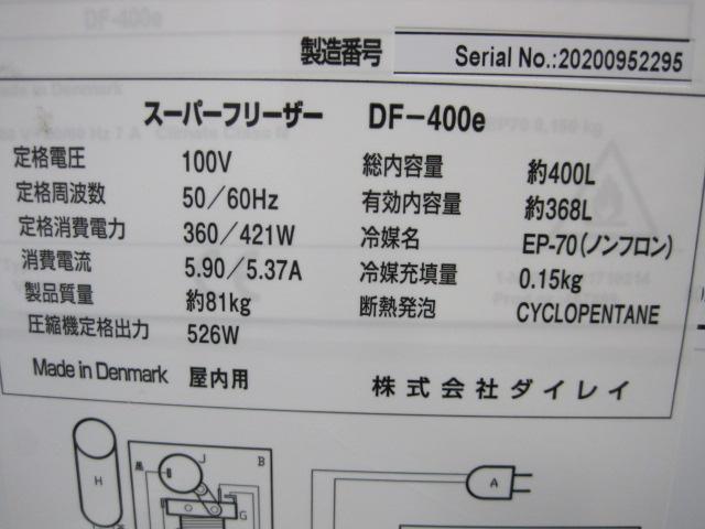 【ダイレイ】【業務用】【中古】 スーパーフリーザー DF-400e* -60℃ 単相100V