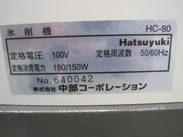 【中部コーポレーション】【業務用】【中古】 かき氷機 HC-80◎  単相100V