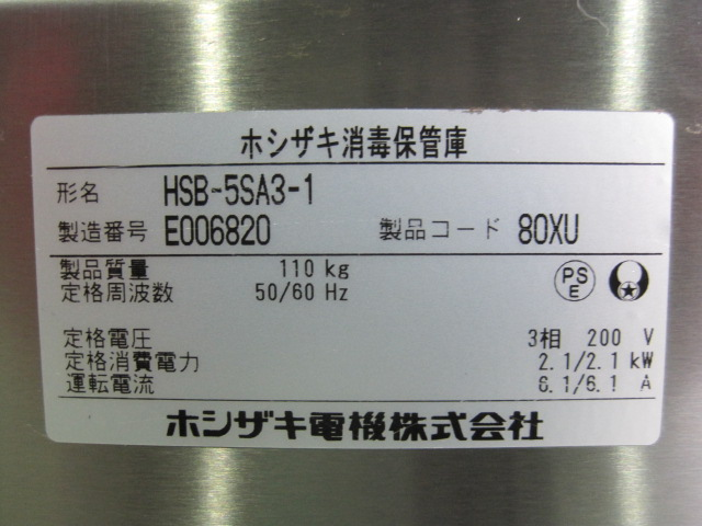 【ホシザキ】【業務用】【中古】 食器消毒保管庫 HSB-5SA3-1* 三相200V