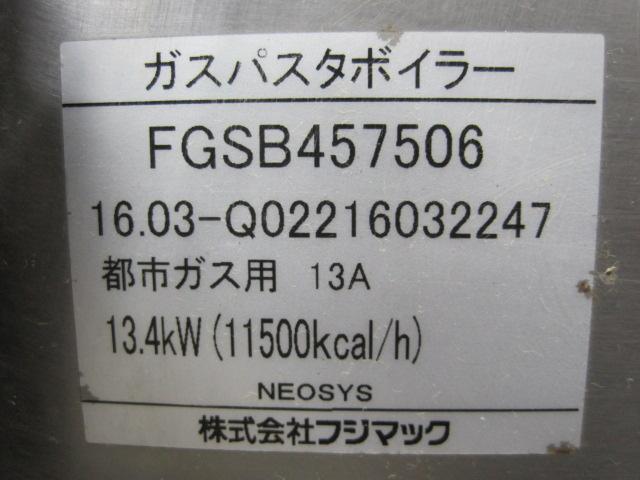 【フジマック】【業務用】【中古】 パスタボイラー FGSB457506 都市ガス