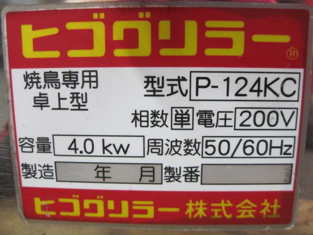【ヒゴグリラー】【業務用】【中古】 焼き鳥焼器 P-124KC 単相200V