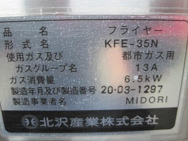 【北沢産業】【業務用】【中古】 フライヤー KFE-35N 都市ガス