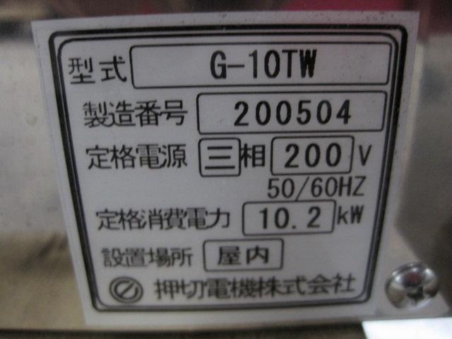 【押切電機】【業務用】【未使用新古品】 卓上型電気グリラー G-10TW 三相200V
