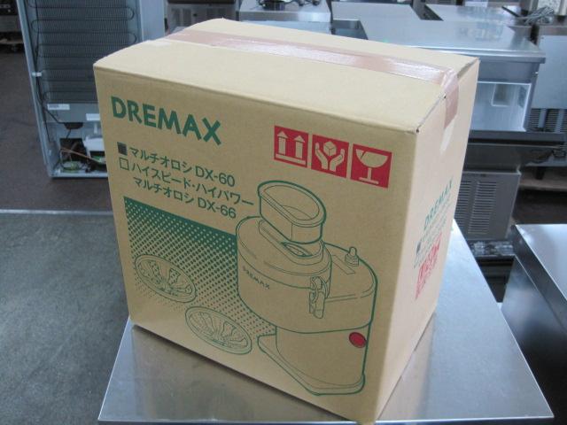 【ドリマックス】【業務用】【新品】 マルチオロシ DX-60 単相100V