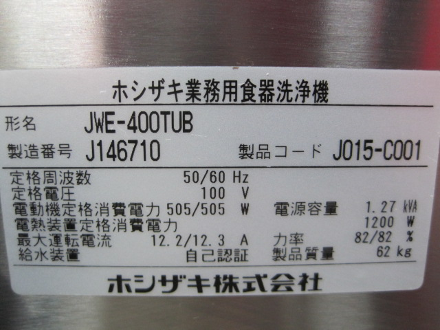 【ホシザキ】【業務用】【中古】 食器洗浄機 JWE-400TUB◎ 単相100V