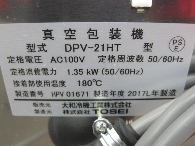 【ダイワ】【業務用】【中古】 真空包装機 DPV-21HT◎ 単相100V