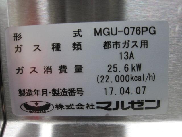 【マルゼン】【業務用】【中古】 パスタ釜 MGU-076PG 都市ガス