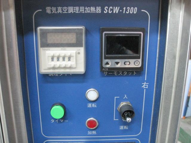 【ニチワ】【業務用】【中古】 電気スービークッカー(真空調理用加熱器) SCW-1300* 三相200V
