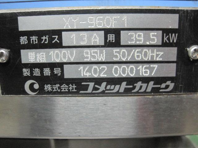 【コメットカトウ】【業務用】【中古】 ガスレンジ XY-960F1 都市ガス