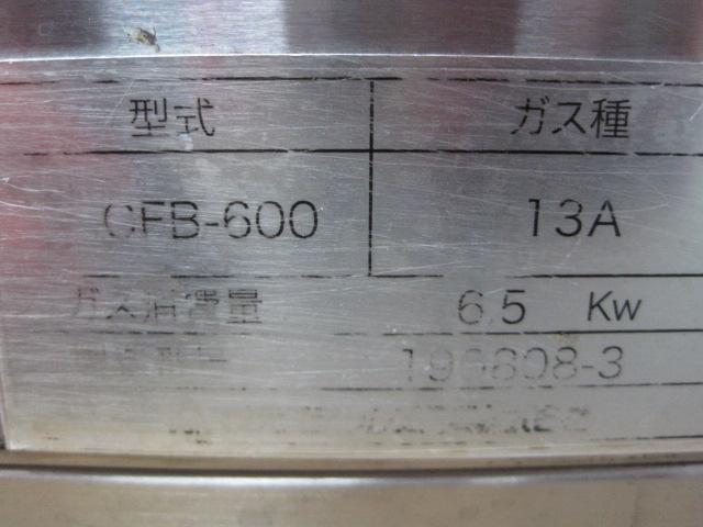 【秋元ステンレス】【業務用】【中古】 火おこし付炭用魚焼器 CFB-600 都市ガス