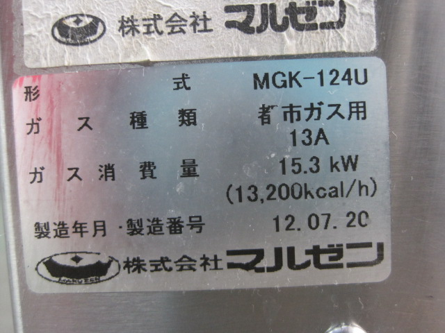 大幅値下!8.5万→6.5万!【マルゼン】【業務用】【中古】 グリラー MGK-124U 都市ガス専用