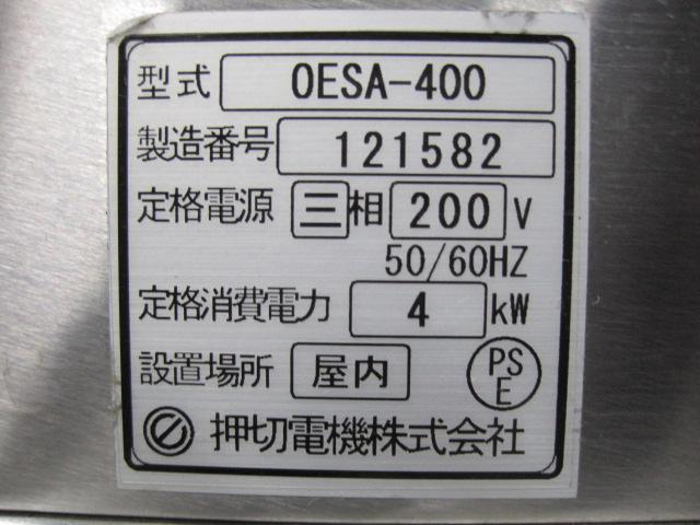 【押切電機】【業務用】【中古】 電気サラマンダー OESA-400 三相200V