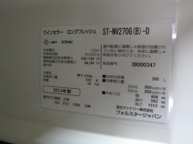 出精値引21.0万→18.0万!【フォルスター】【業務用】【中古】 ワインセラー ST-NV270G(B)-D 単相100V
