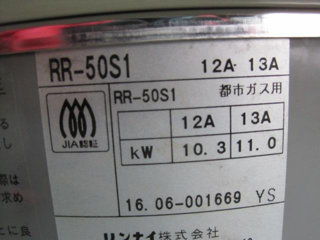 【リンナイ】【業務用】【未使用新古品】 炊飯器 RR-50S1 都市ガス
