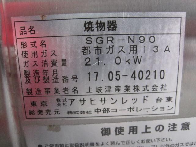 【アサヒサンレッド】【業務用】【中古】 ガス赤外線上火式グリラー SGR-N90 都市ガス