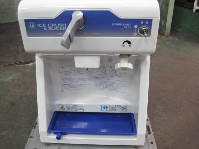 【ホシザキ】【業務用】【中古】 アイスクラッシャー(かき氷機) ISR-2D◎ 単相100V