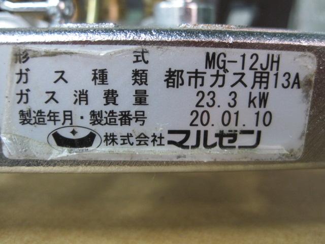 【マルゼン】【業務用】【中古】 スーパージャンボバーナー MG-12JH 都市ガス