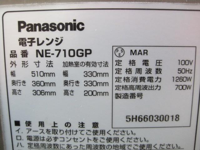 【パナソニック】【業務用】【中古】 電子レンジ NE-710GP 単相100V ※50Hz専用