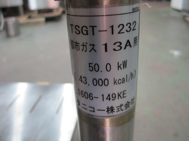 【タニコー】【業務用】【中古】 ガステーブル TSGT-1232 都市ガス