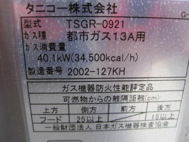 【タニコー】【業務用】【中古】 ガスレンジ TSGR-0921 都市ガス