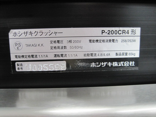 大幅値下!48.0万→40.0万!【ホシザキ】【業務用】【中古】 製氷機 IM-230DM-1-STCR* 三相200V