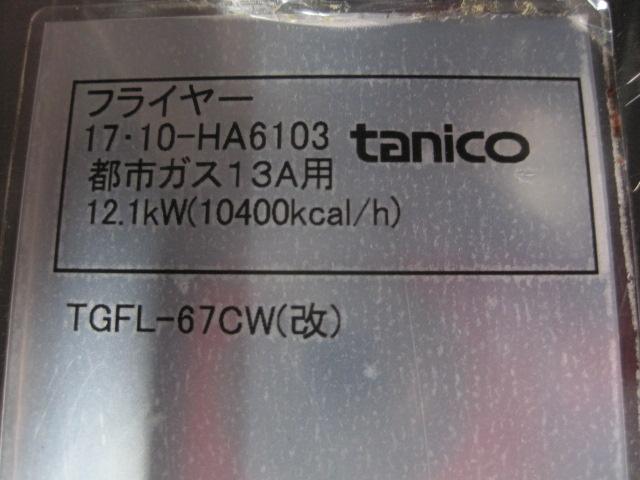 【タニコー】【業務用】【中古】 ガスフライヤー TGFL-67CW* 都市ガス