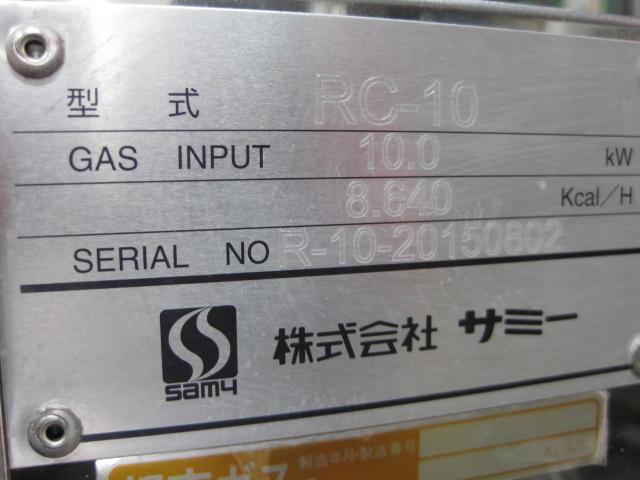 【サミー】【業務用】【中古】 ガスロースター RC-10* 都市ガス/単相100V