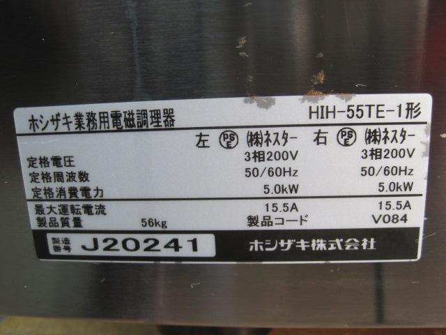 【ホシザキ】【業務用】【中古】 IHコンロ HIH-55TE-1* 三相200V