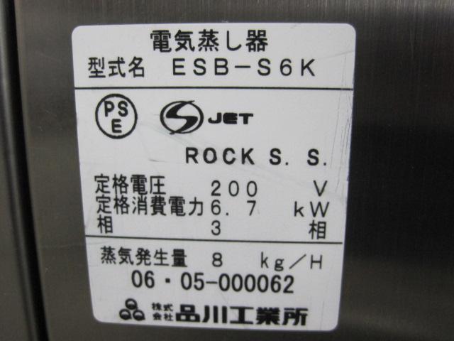 【品川工業所】【業務用】【中古】 電気蒸し器 ESB-S6K* 三相200V