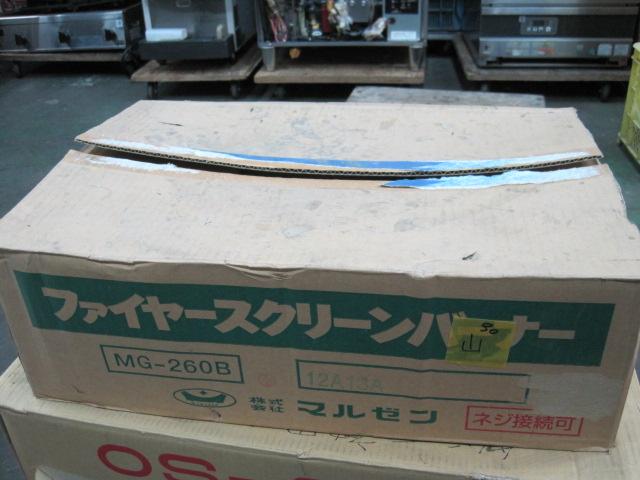 【マルゼン】【業務用】【未使用新古品】 ガスバーナー MG-260B◎ 都市ガス