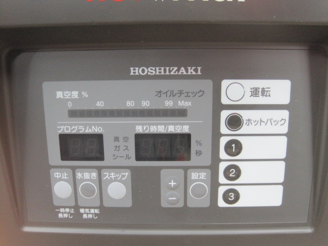 【ホシザキ】【業務用】【中古】 真空包装機 HPS-200A-HP◎ 単相100V