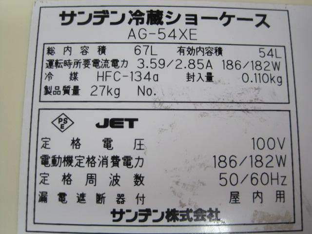 【サンデン】【業務用】【中古】 冷蔵ショーケース AG-54XE 単相100V