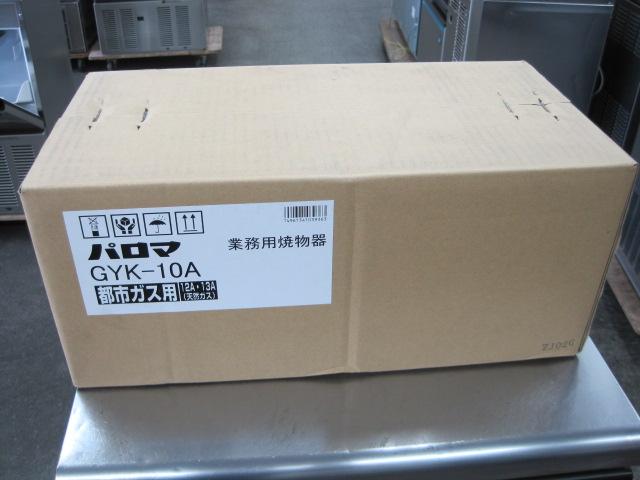 【パロマ】【業務用】【未使用新古品】 グリラー GYK-10A◎ 都市ガス