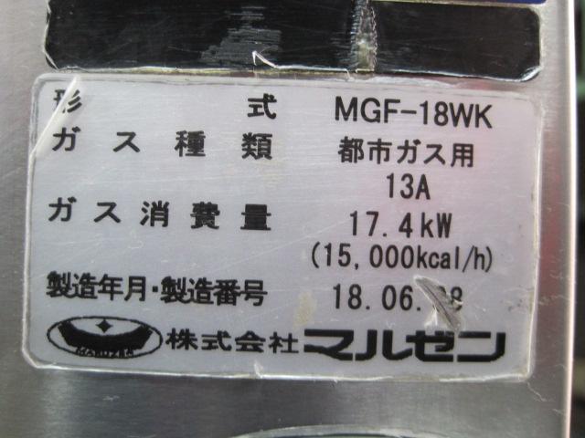 【マルゼン】【業務用】【中古】 ガスフライヤー MGF-18WK* 都市ガス 排気筒H215mm