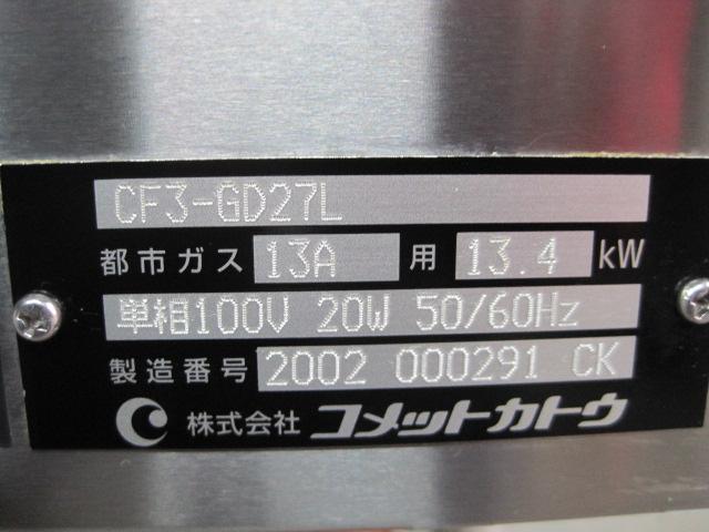 【コメットカトウ】【業務用】【中古】 ガスフライヤー CF3-GD27L 都市ガス/単相100V