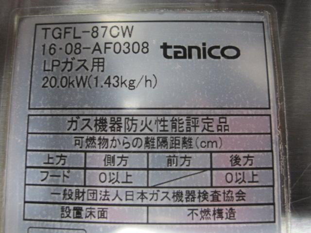 【タニコー】【業務用】【中古】 ガスフライヤー TGFL-87CW* プロパンガス