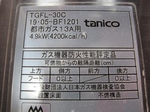 【タニコー】【業務用】【中古】 ガスフライヤー TGFL-30C 都市ガス