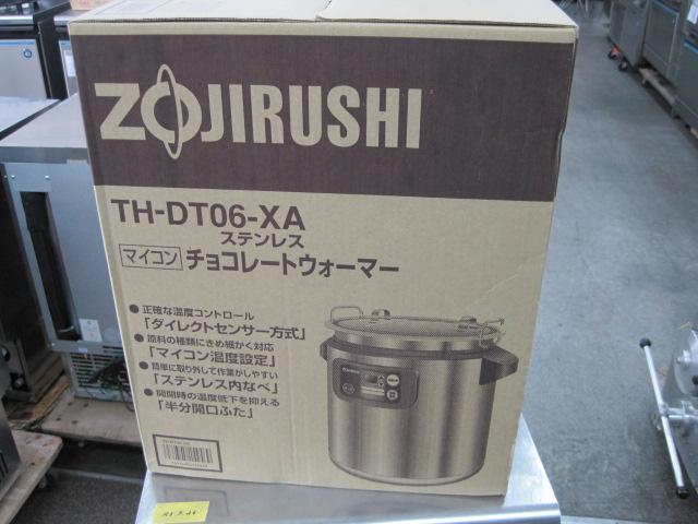 【象印】【業務用】【新品】 チョコレートウォーマー TH-DT06-XA 単相100V