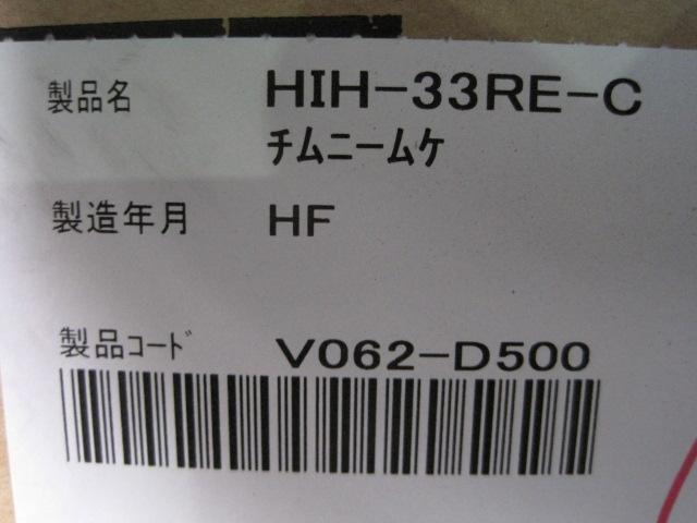 【ホシザキ】【業務用】【未使用新古品】 IHコンロ HIH-33RE-C◎ 単相200V ※オートスタート機能付