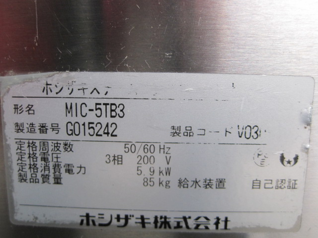【ホシザキ】【業務用】【中古】 スチームコンベクションオーブン MIC-5TB3 三相200V