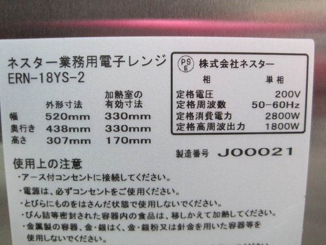 【ネスター】【業務用】【中古】 電子レンジ ERN-18YS-2 単相200V